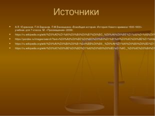 Источники А.Я. Юдовская, П.А.Баранов, Л.М.Ванюшкина «Всеобщая история. Истори