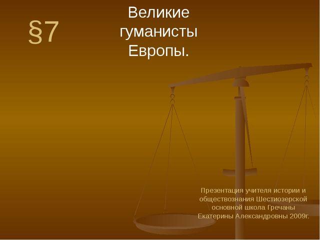 §7 Презентация учителя истории и обществознания Шестиозерской основной школа...
