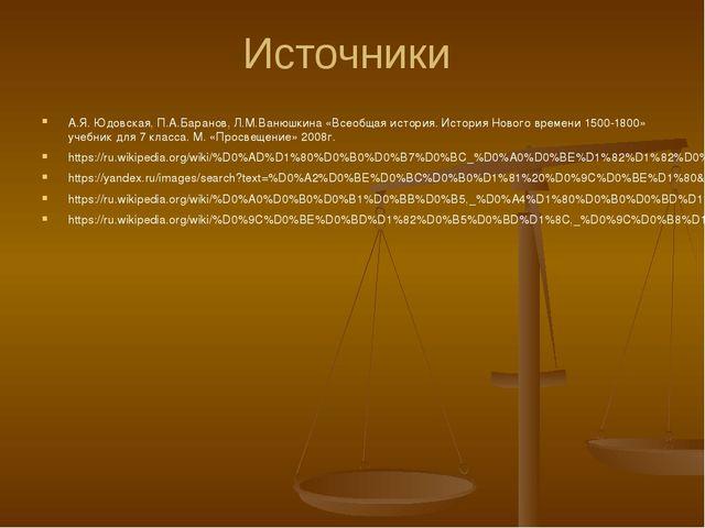 Источники А.Я. Юдовская, П.А.Баранов, Л.М.Ванюшкина «Всеобщая история. Истори...