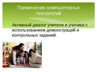 Применение компьютерных технологий Активный диалог учителя и ученика с исполь
