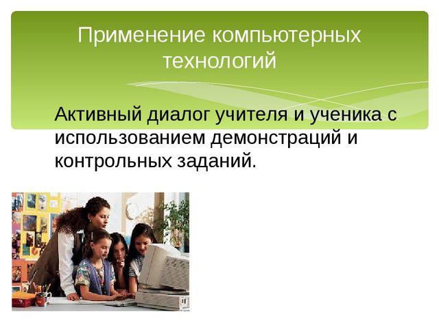 Применение компьютерных технологий Активный диалог учителя и ученика с исполь...