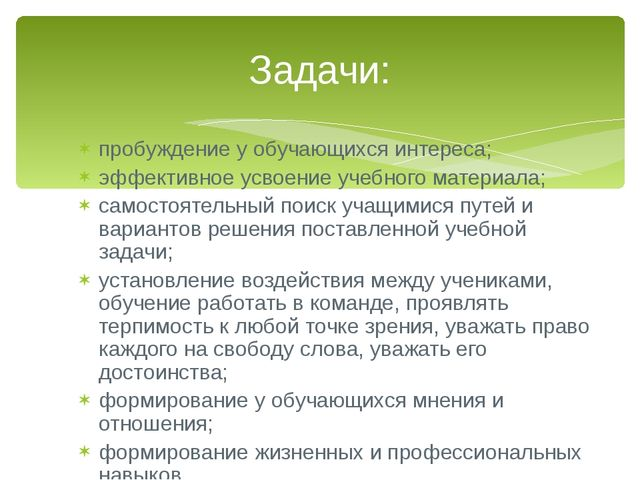 пробуждение у обучающихся интереса; эффективное усвоение учебного материала;...