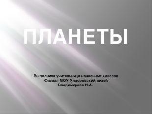 ПЛАНЕТЫ Выполнила учительница начальных классов Филиал МОУ Ундоровский лицей