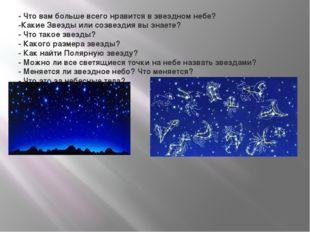 - Что вам больше всего нравится в звездном небе? -Какие Звезды или созвездия