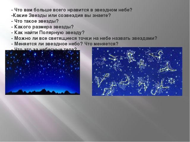 - Что вам больше всего нравится в звездном небе? -Какие Звезды или созвездия...