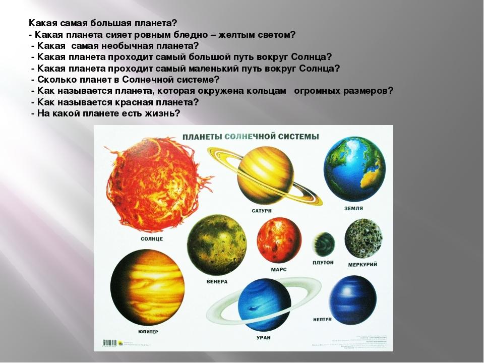 Какая самая большая планета? - Какая планета сияет ровным бледно – желтым све...
