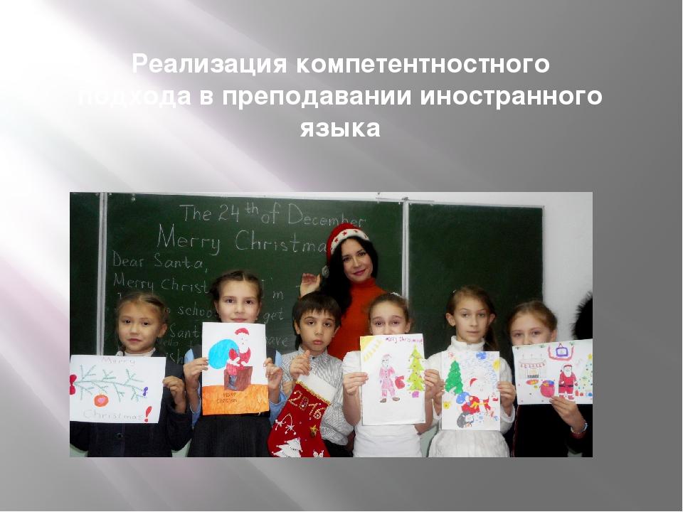 Реализация компетентностного подхода в преподавании иностранного языка