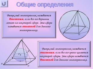 Выпуклый многогранник называется вписанным, если все его вершины лежат на нек