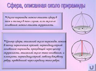 Около пирамиды можно описать сферу в том и только в том случае, если около ее