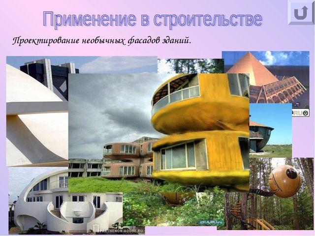 Проектирование необычных фасадов зданий.