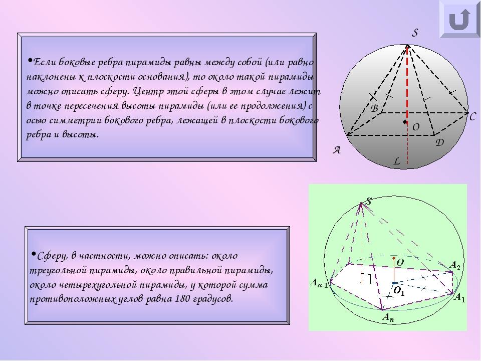 S A D B C O L Если боковые ребра пирамиды равны между собой (или равно наклон...
