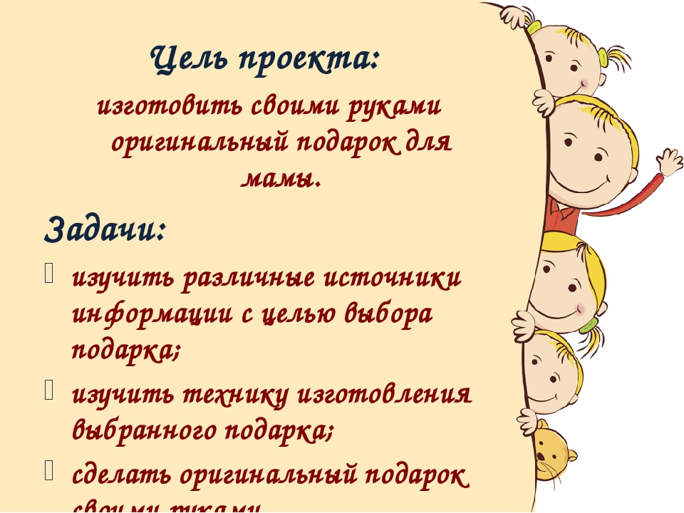 Цель проекта: изготовить своими руками оригинальный подарок для мамы. Задачи:...