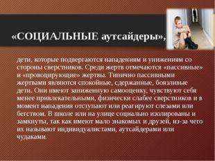 «СОЦИАЛЬНЫЕ аутсайдеры», дети, которые подвергаются нападениям и унижениям с