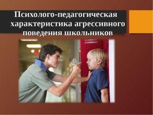 Психолого-педагогическая характеристика агрессивного поведения школьников Ян