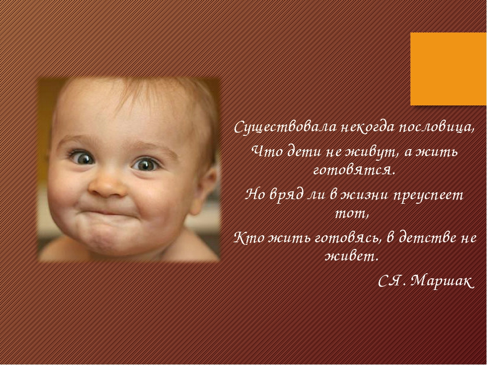 Существовала некогда пословица, Что дети не живут, а жить готовятся. Но вряд...