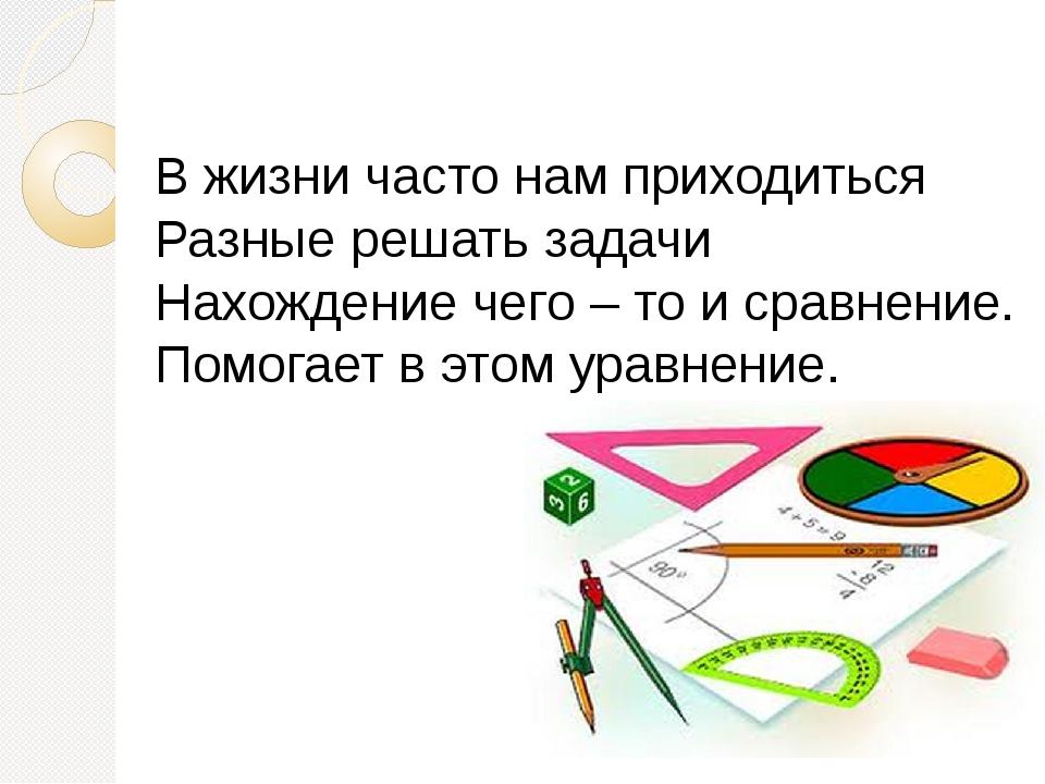 В жизни часто нам приходиться Разные решать задачи Нахождение чего – то и сра...