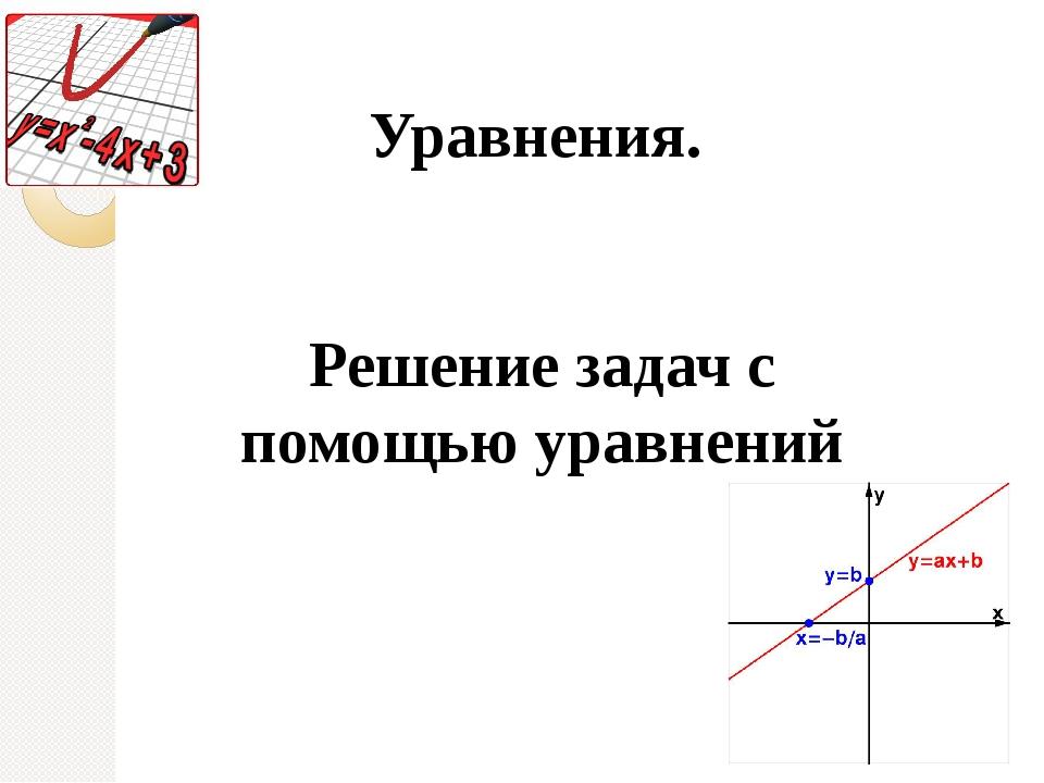 Уравнения. Решение задач с помощью уравнений