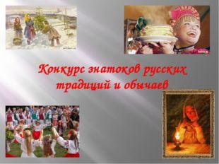 Конкурс знатоков русских традиций и обычаев