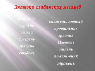 Знатоки славянских месяцев снежень, лютый протальник грязник Цветень липень п