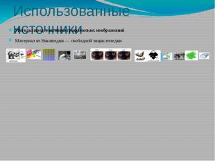 Использованные источники Методы представления графических изображений Материа