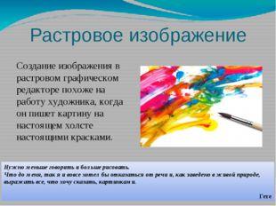 Растровое изображение Создание изображения в растровом графическом редакторе