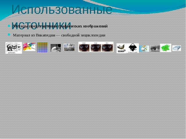 Использованные источники Методы представления графических изображений Материа...