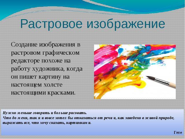 Растровое изображение Создание изображения в растровом графическом редакторе...
