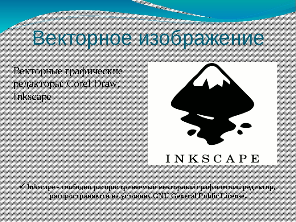 Векторное изображение Векторные графические редакторы: Corel Draw, Inkscape ...