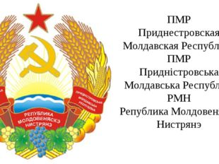 ПМР Приднестровская Молдавская Республика ПМР Приднiстровська Молдавська Респ