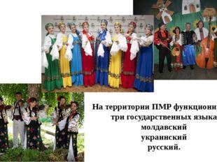 На территории ПМР функционируют три государственных языка молдавский украинск