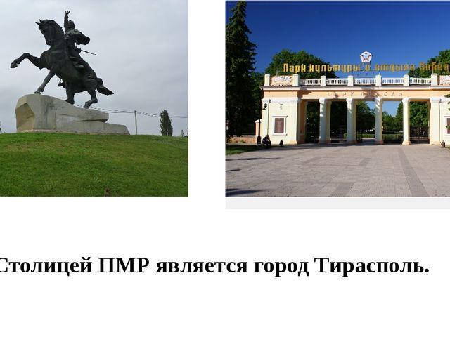 Столицей ПМР является город Тирасполь.