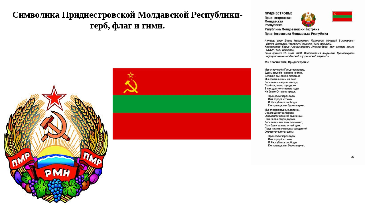 Символика Приднестровской Молдавской Республики- герб, флаг и гимн.