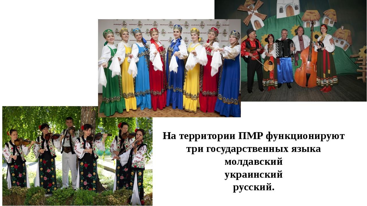 На территории ПМР функционируют три государственных языка молдавский украинск...