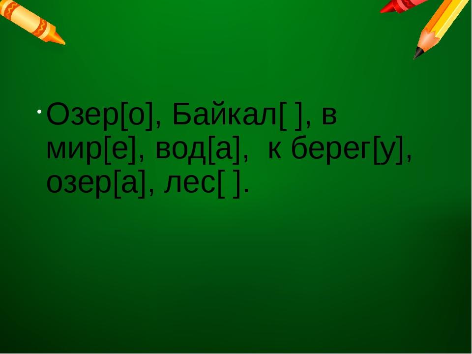 Озер[о], Байкал[ ], в мир[е], вод[а], к берег[у], озер[а], лес[ ].