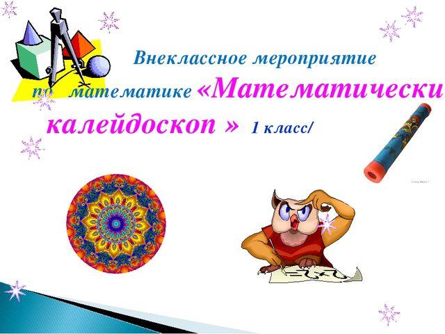 Внеклассное мероприятие по математике «Математический калейдоскоп » 1 класс/