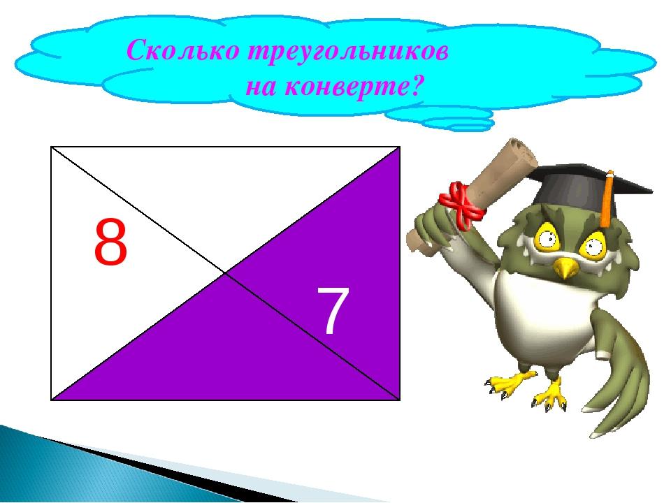 1 2 3 4 5 6 7 8 Сколько треугольников на конверте?