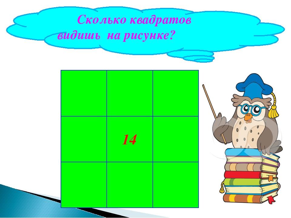 2 3 9 5 8 7 6 4 1 10 11 12 13 14 Сколько квадратов видишь на рисунке?