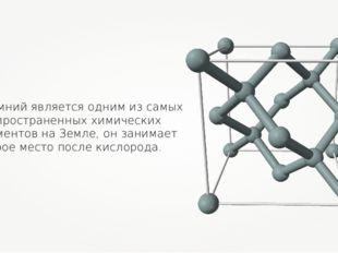 Кремний является одним из самых распространенных химических элементов на Земл