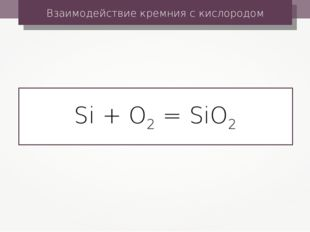 Взаимодействие кремния с кислородом Si + O2 = SiO2