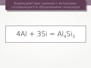 Взаимодействие кремния с металлами сопровождается образованием силицидов 4Al