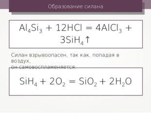 Образование силана Al4Si3 + 12HCl = 4AlCl3 + 3SiH4↑