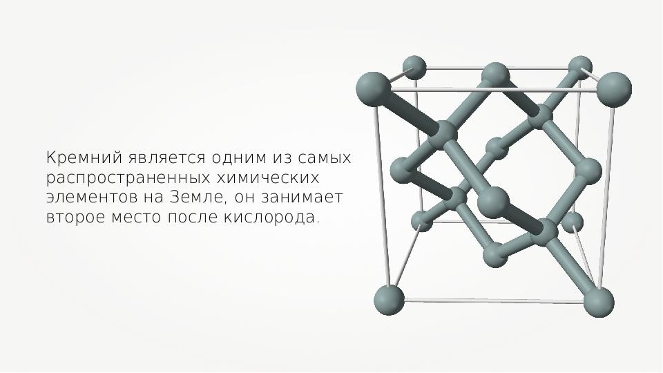 Кремний является одним из самых распространенных химических элементов на Земл...