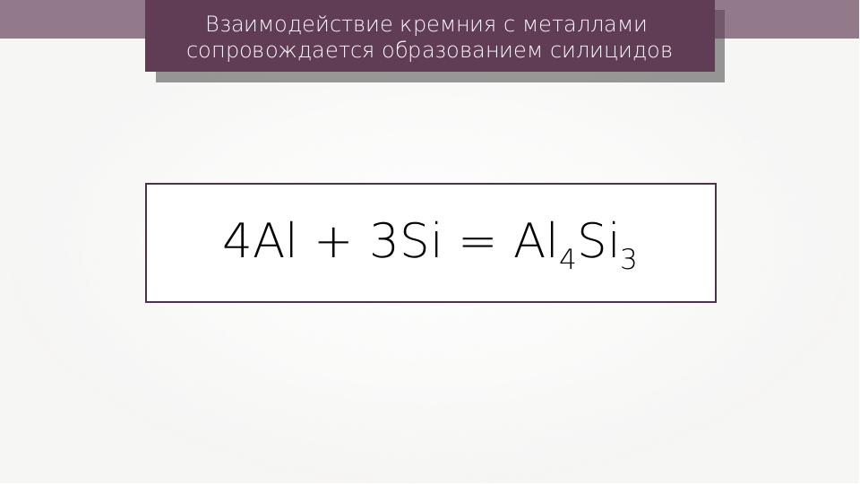 Взаимодействие кремния с металлами сопровождается образованием силицидов 4Al...