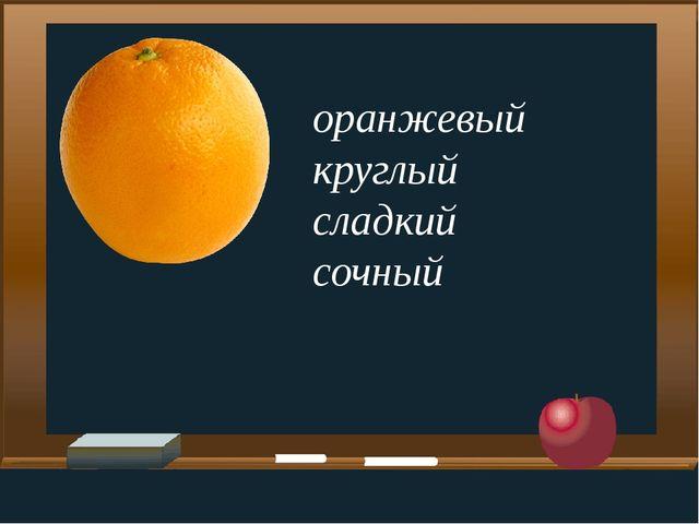 оранжевый круглый сладкий сочный