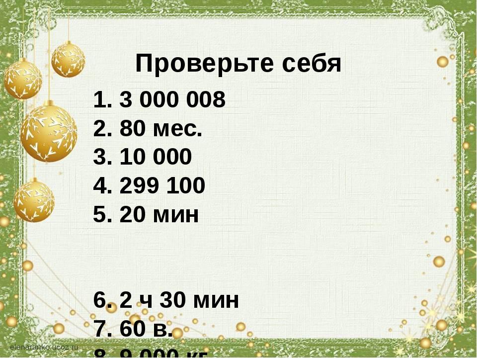 Проверьте себя 1. 3 000 008 2. 80 мес. 3. 10 000 4. 299 100 5. 20 мин 6. 2 ч...