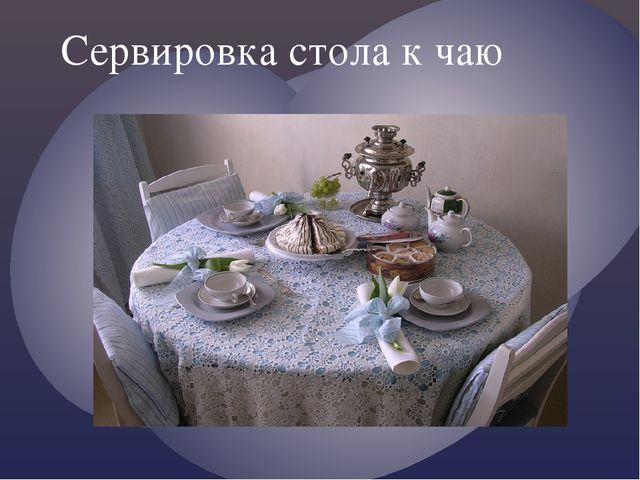 Сервировка стола к чаю