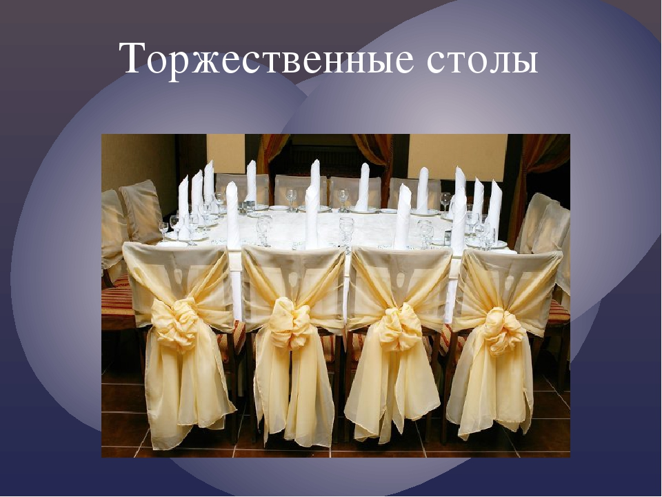 Торжественные столы