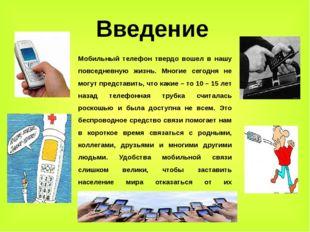Введение Мобильный телефон твердо вошел в нашу повседневную жизнь. Многие сег