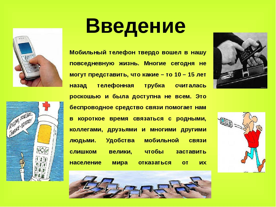 Введение Мобильный телефон твердо вошел в нашу повседневную жизнь. Многие сег...