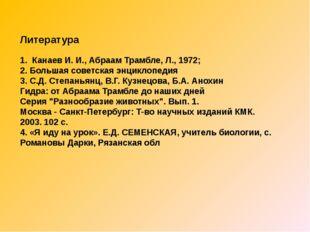 Литература 1. Канаев И. И., Абраам Трамбле, Л., 1972; 2. Большая советская эн